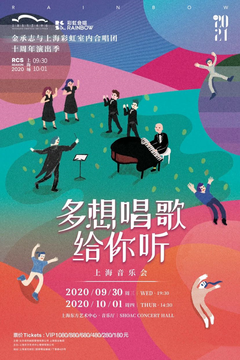 【上海】《多想唱歌给你听》 金承志与上海彩虹室内合唱团音乐会-十周年演出季