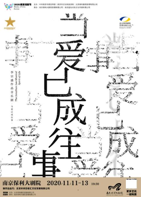 【南京】2020·南京戏剧节李宗盛作品音乐剧《当爱已成往事》南京站