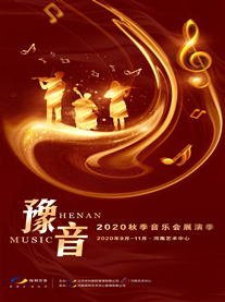 【郑州】豫·音——2020秋季音乐会展演季《华夏正声——音乐考古复原专题展演》
