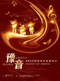 【郑州】豫·音——2020秋季音乐会展演季《诗乐相和——霍锟古典诗词吟唱专题音乐会》