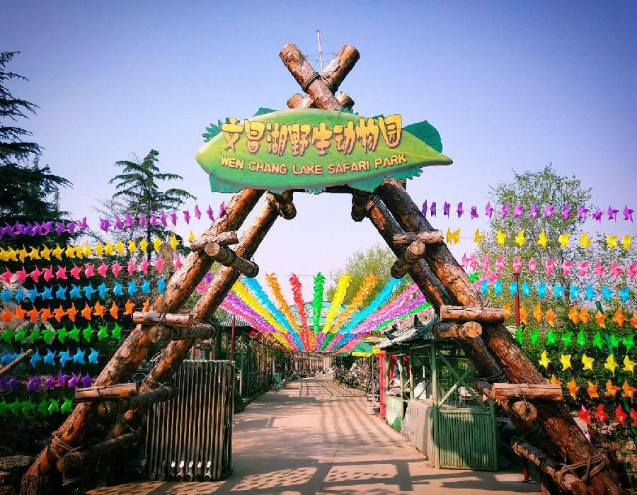 周村文昌湖野生动物园