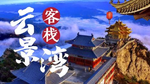 【栾川】云景湾客栈