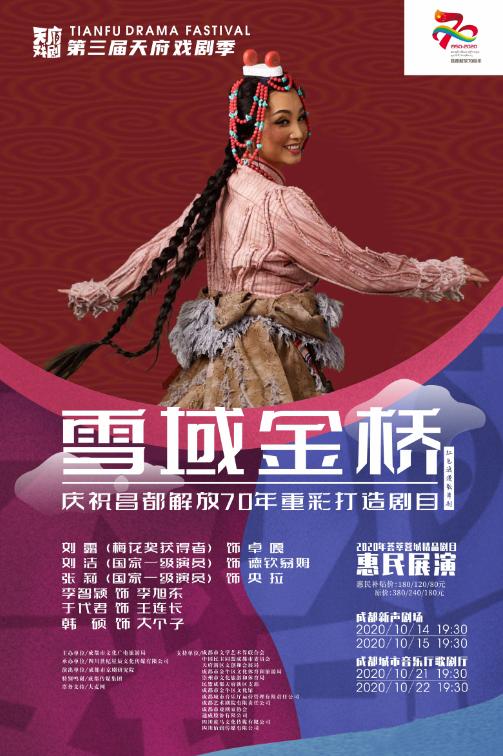 【成都】第三届天府戏剧季 歌舞剧《雪域金桥》