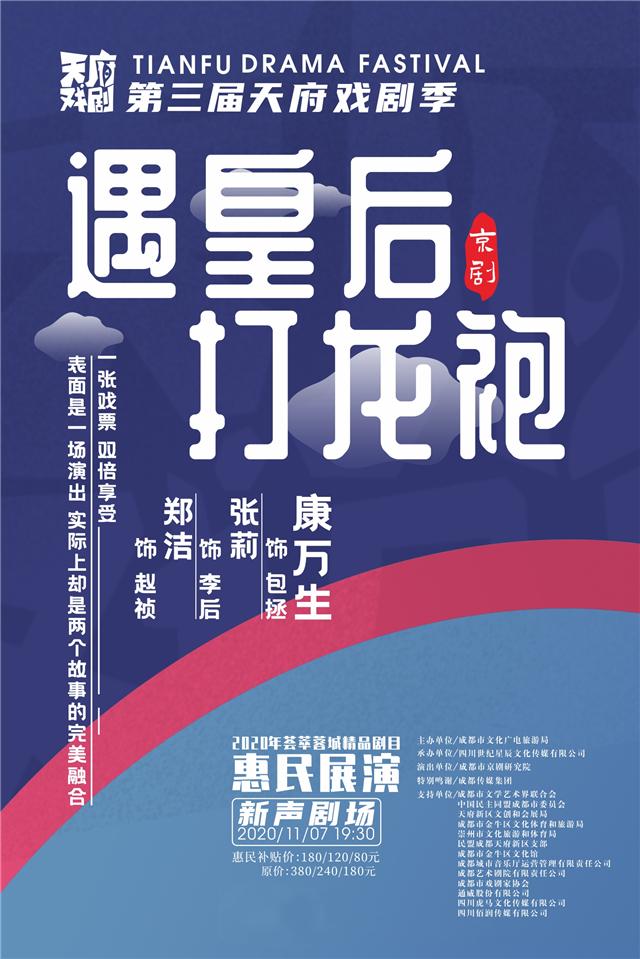 【成都】第三届天府戏剧季京剧《遇皇后•打龙袍》