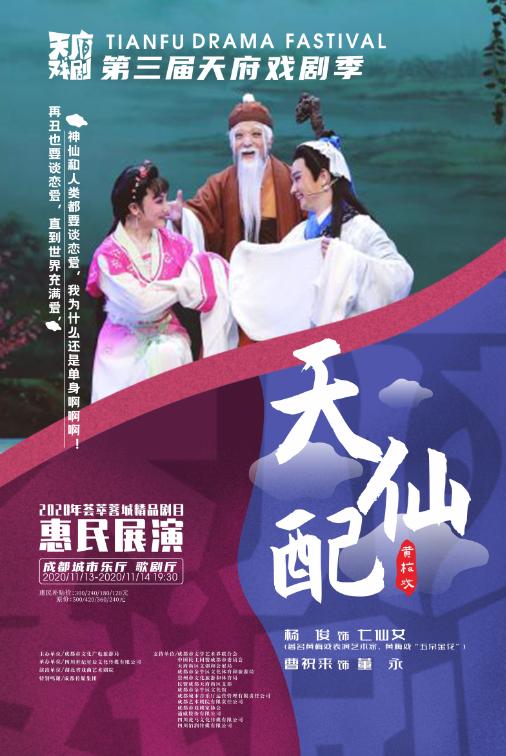 【成都】第三届天府戏剧季黄梅戏《天仙配》