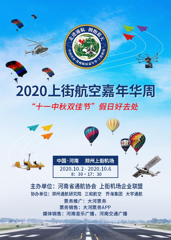 2020第三届郑州上街航空嘉年华