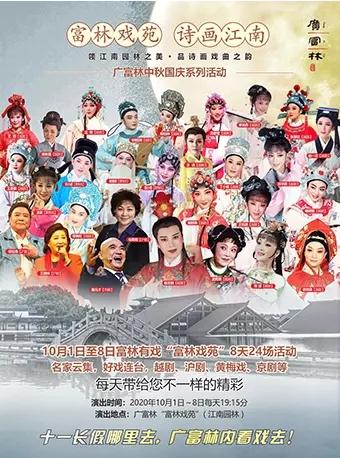 上海广富林中秋国庆戏曲曲艺演艺活动