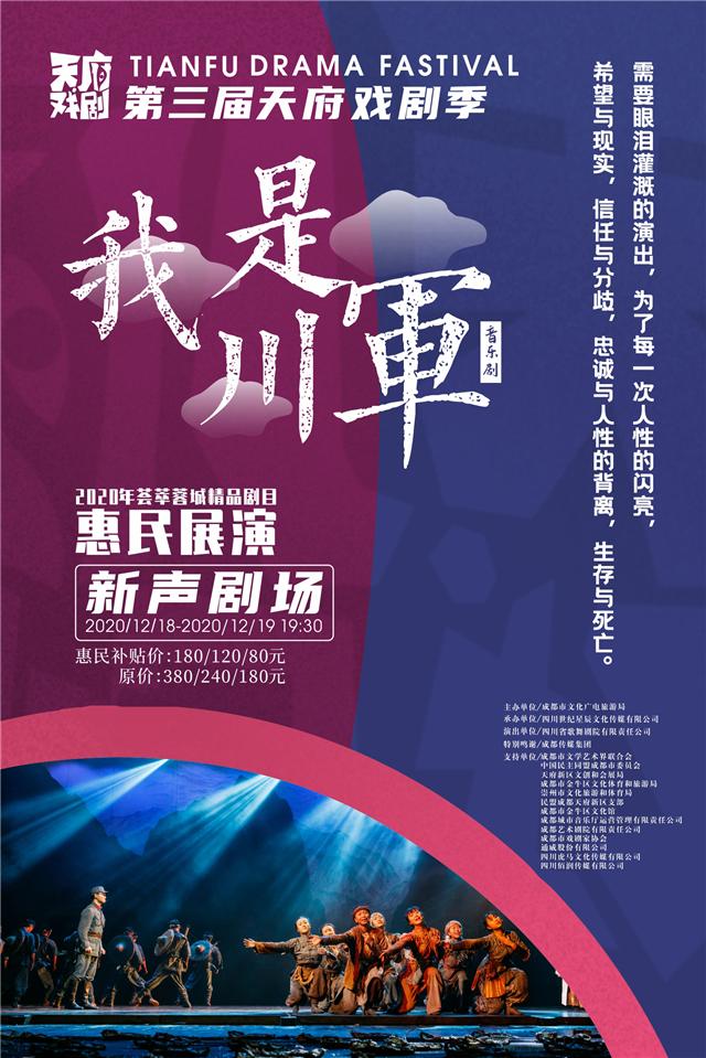 【成都】第三届天府戏剧季歌舞剧《我是川军》