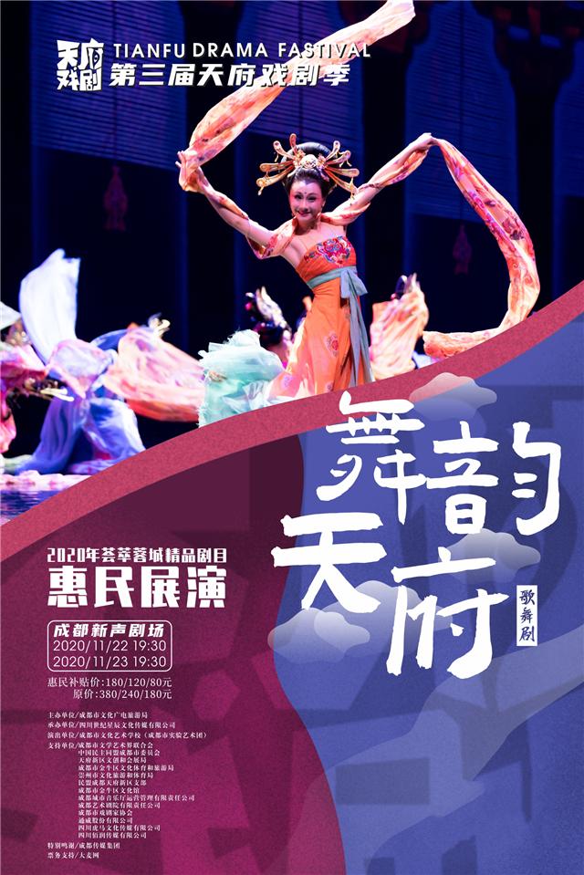 【成都】第三届天府戏剧季歌舞剧《舞韵天府》