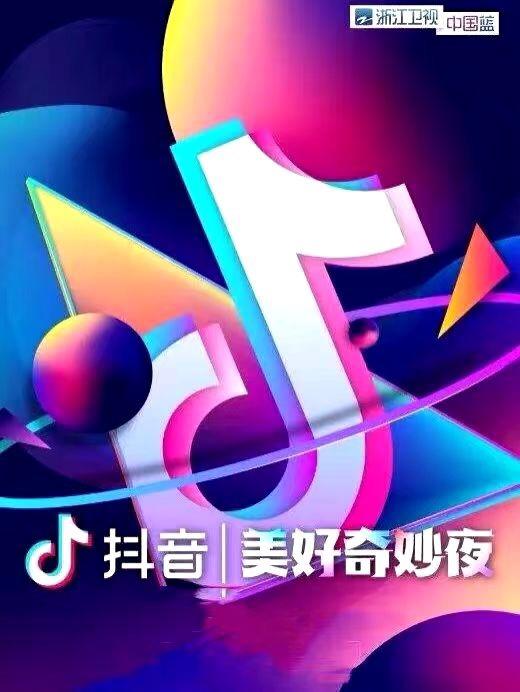 2020抖音美好奇妙夜广州站