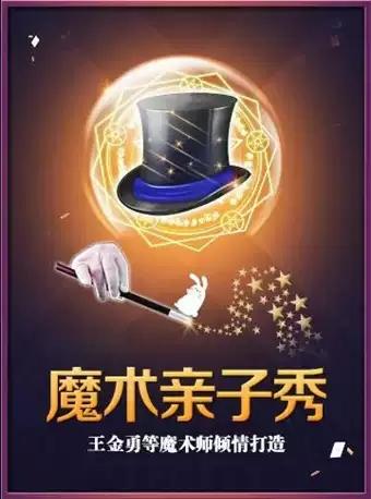 魔术亲子秀奇妙之旅天津站
