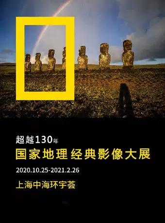 【上海】全球首展 国家地理经典影像大展