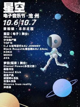 沧州星空电子音乐节