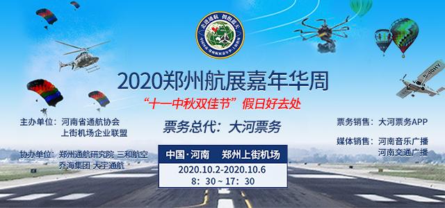 2020第四届郑州上街航空嘉年华