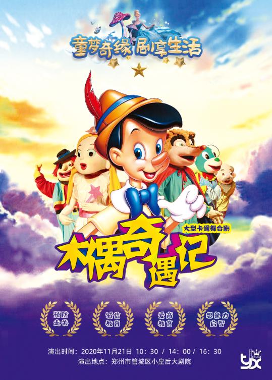 儿童剧《新木偶奇遇记》郑州站