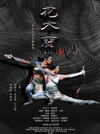 【福州】芭蕾舞剧《花木兰》