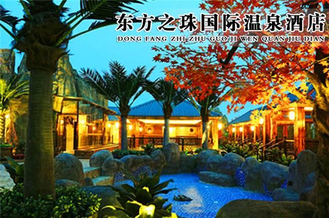北京浅海国际温泉酒店