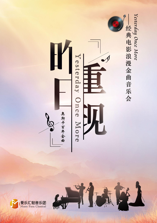 【上海】《昨日重现》金曲音乐会上海站