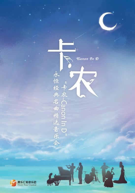 【南京】卡农经典名曲精选音乐会南京站