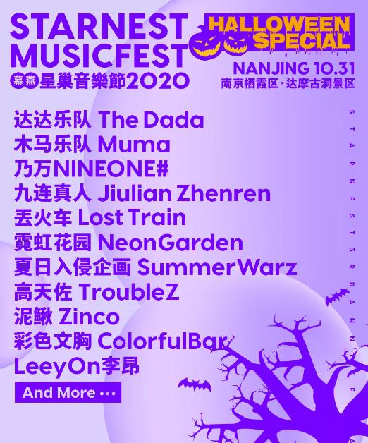 【南京】 2020星巢音樂節