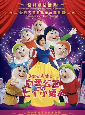 儿童剧《白雪公主和七个小矮人》上海站时间、地点、演出详情、购票入口