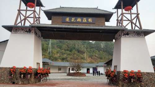 信宜莲花湖庄园
