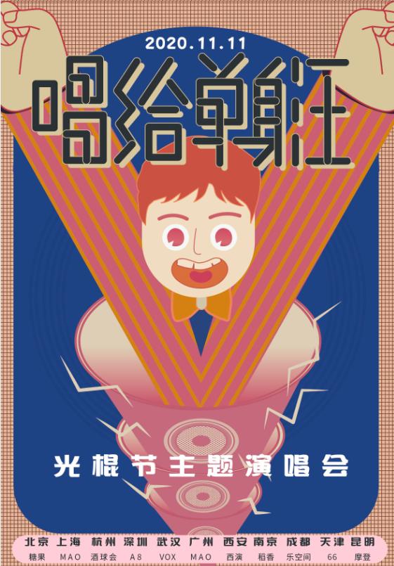 """【深圳】2020.11.11光棍节""""唱给单身汪""""主题演唱会"""