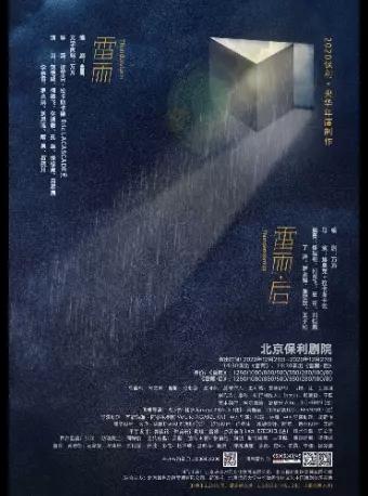 【北京】2020保利·央华年度制作连台戏《雷雨》《雷雨·后》
