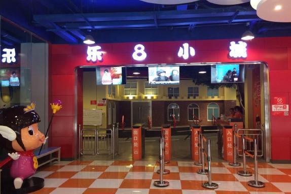 桂林乐8小城
