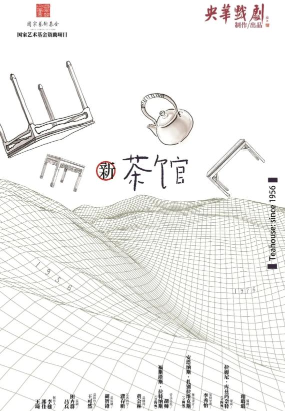 【苏州】2020舞台剧《新茶馆》