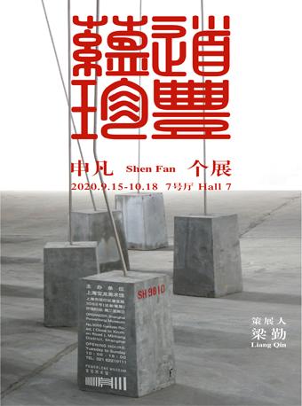 2020申凡个展上海站(时间+地点+展览详情+购票入口)