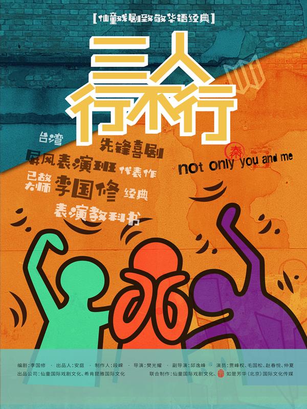 【郑州】第五届金蛋话剧节 原创编导李国修 经典喜剧《三人行不行》