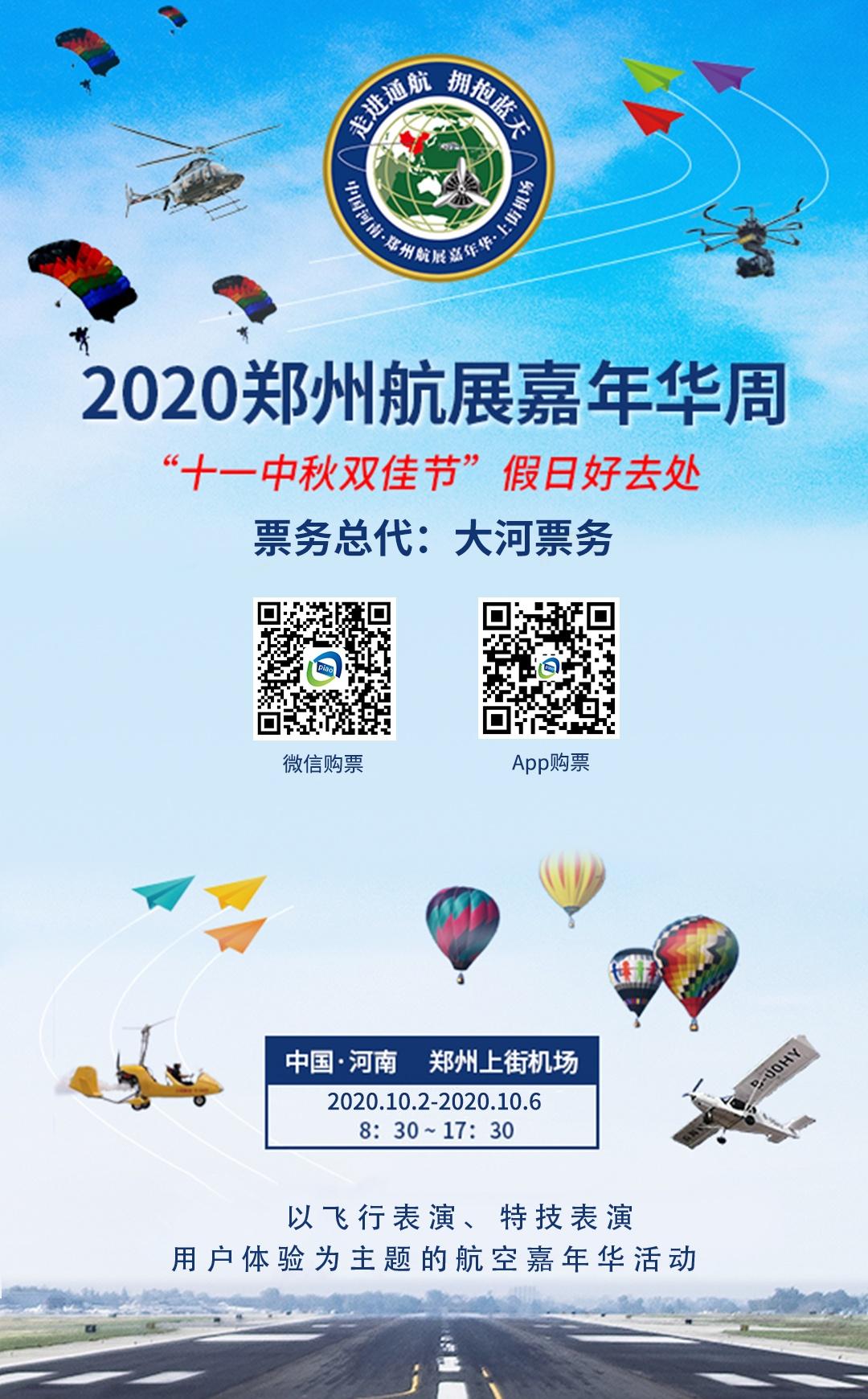 2020郑州航展嘉年华周震撼开启!大河票务再获票务总代!