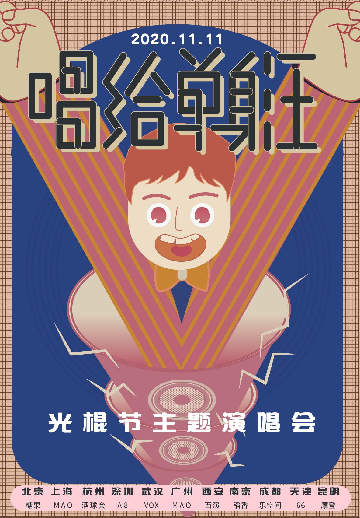 """【昆明】2020.11.11光棍节""""唱给单身汪""""主题演唱会"""