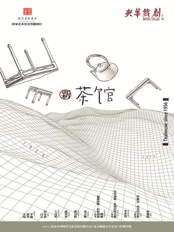 【郑州】第五届金蛋话剧节 舞台剧《新茶馆》