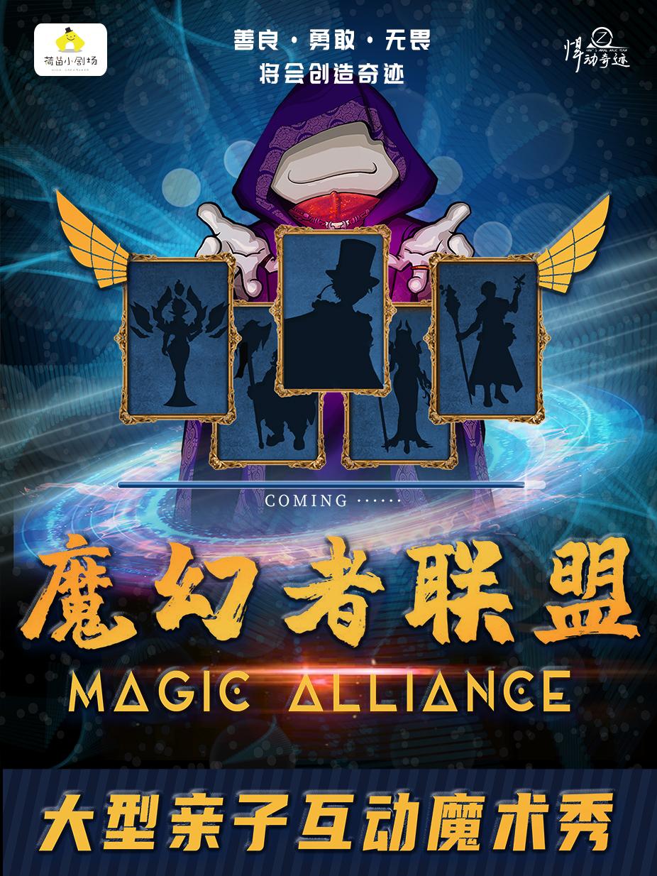 亲子魔术《魔幻者联盟》重庆站
