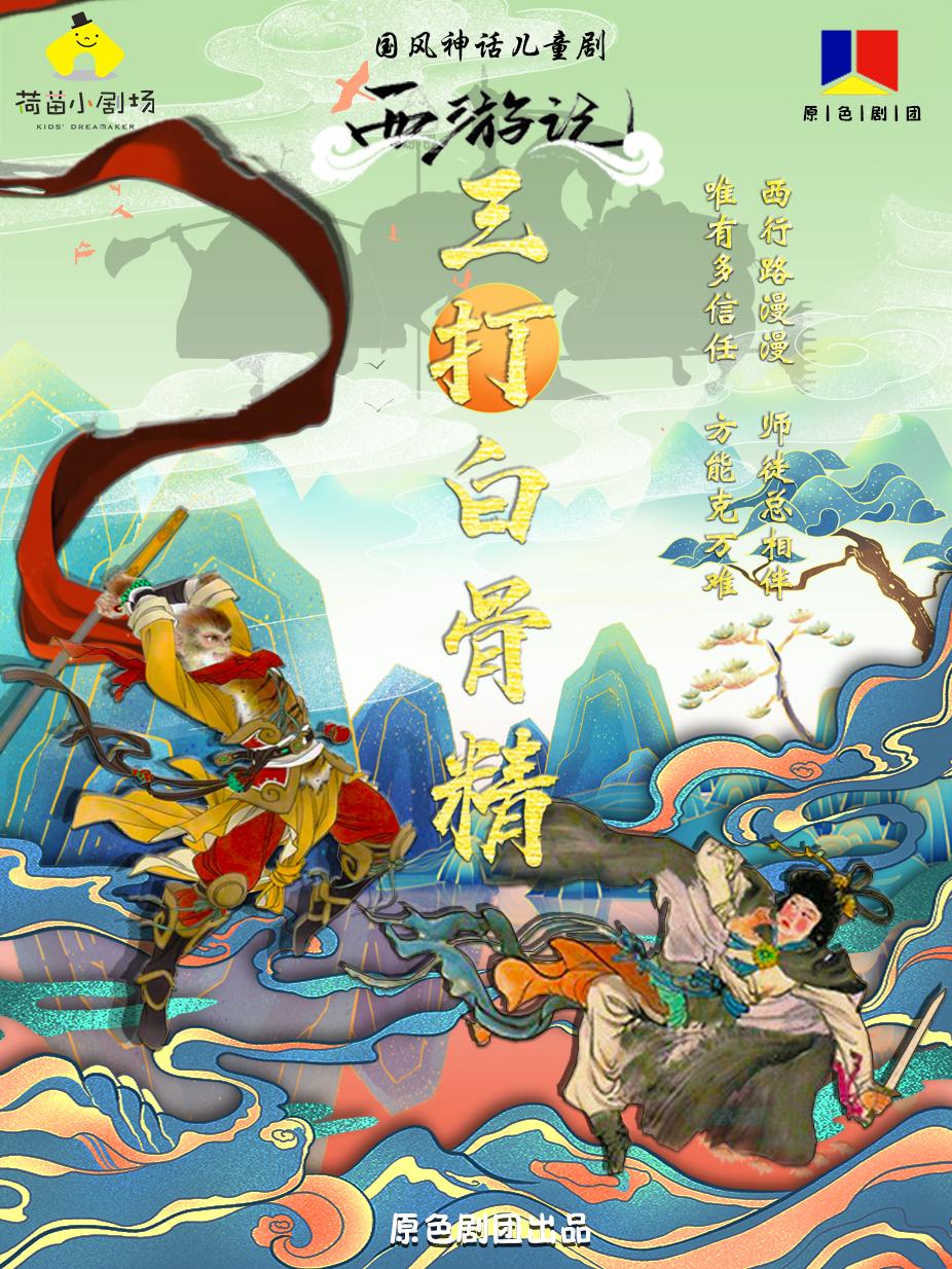 儿童剧《西游记之三打白骨精》重庆站