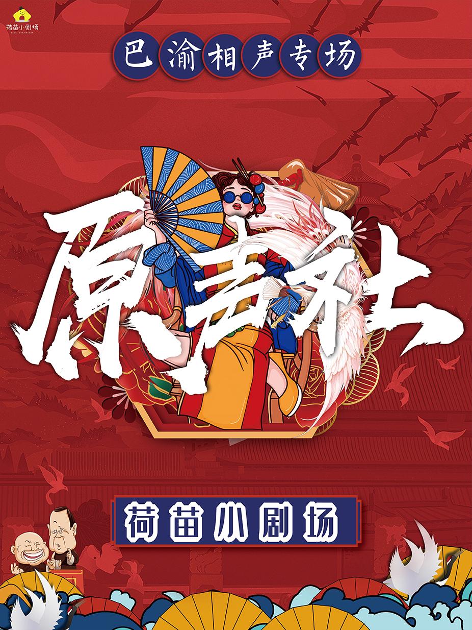 重庆原声社《巴渝相声专场》