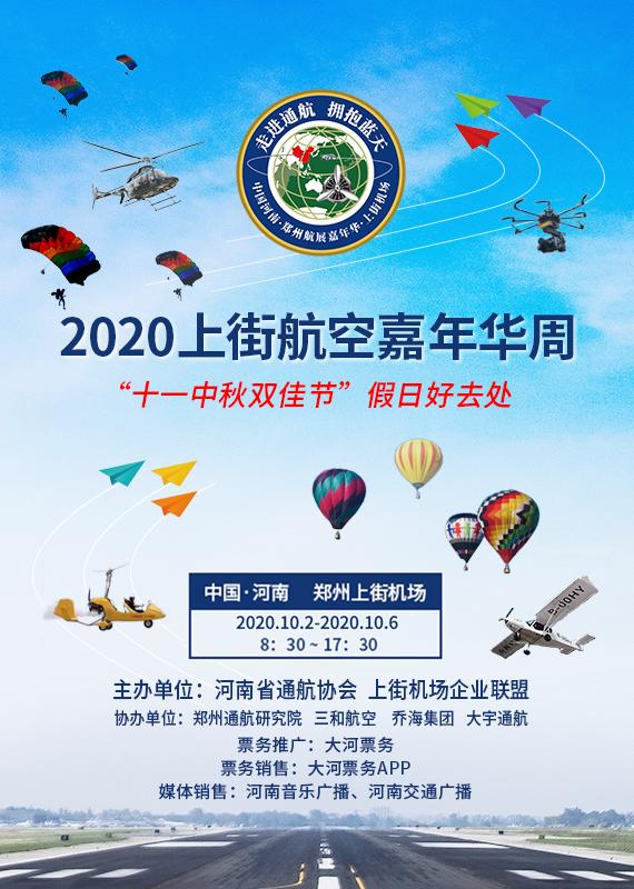 2020鄭州航空嘉年華國慶震撼開幕!市民可體驗飛天,大河票務為票務總代!
