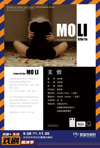 肢体戏剧《MoLi》成都站