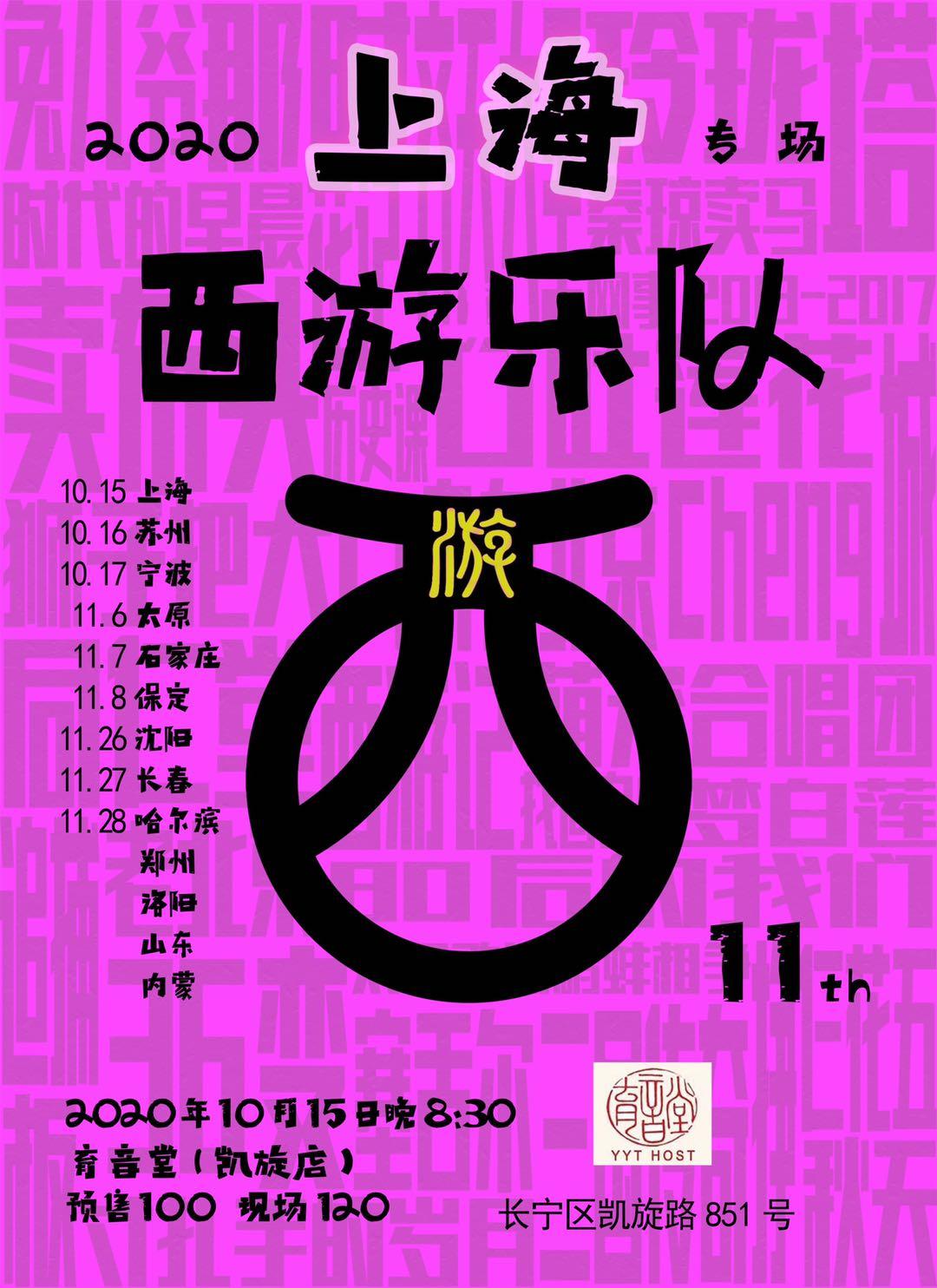 【上海】西游乐队十周年巡演—上海站