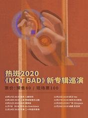 2020熱斑新專輯巡演上海站(時間地點+演出詳情+購票入口)