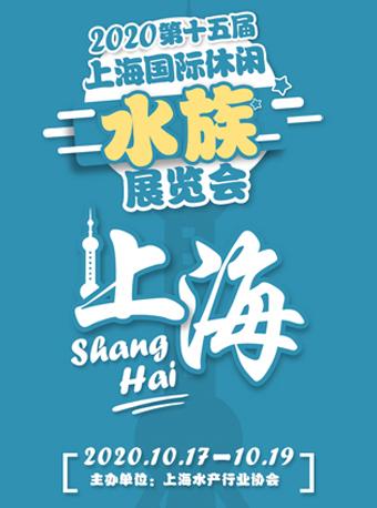 2020中國爬寵狂歡節上海站時間地點、展覽詳情、購票地址