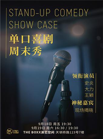 2020貓頭鷹喜劇周末脫口秀上海站時間地點、演出詳情、購票入口