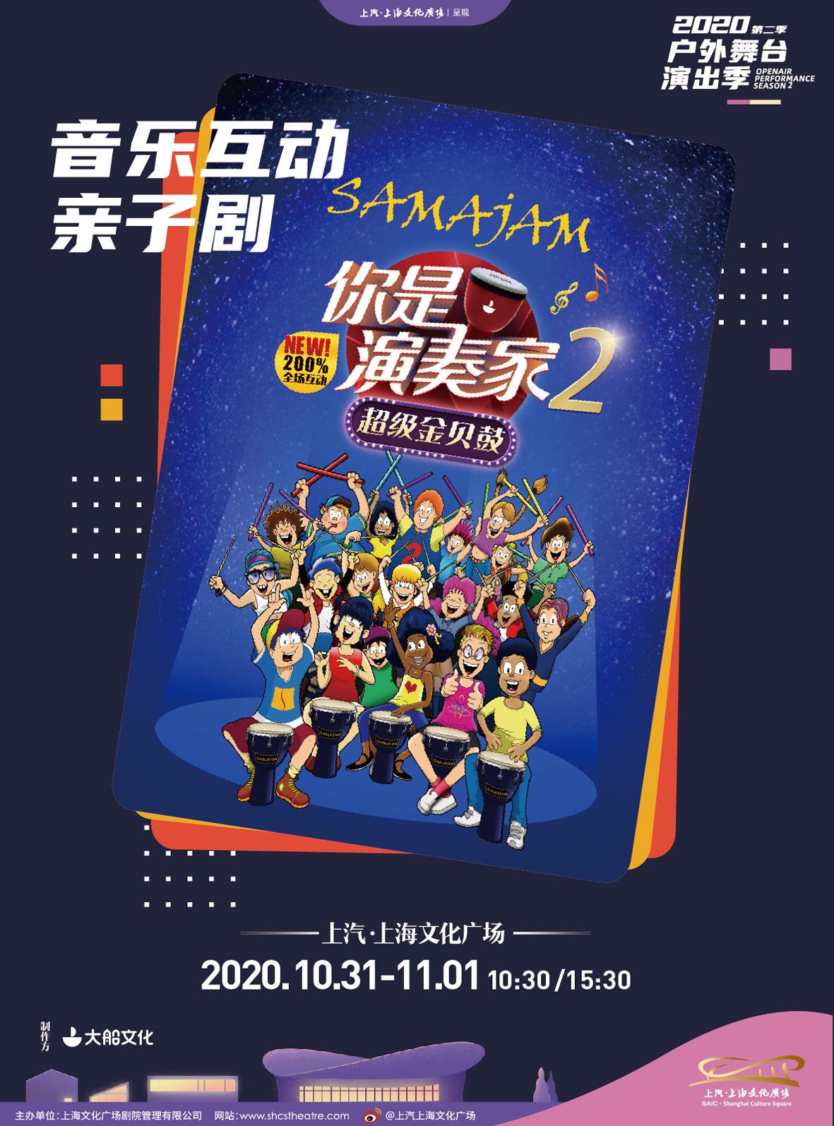 亲子剧《你是演奏家2·超级金贝鼓》上海站