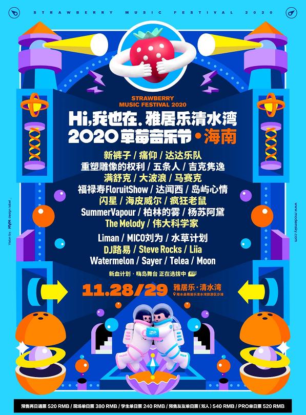 雅居乐清水湾·2020海南草莓音乐节