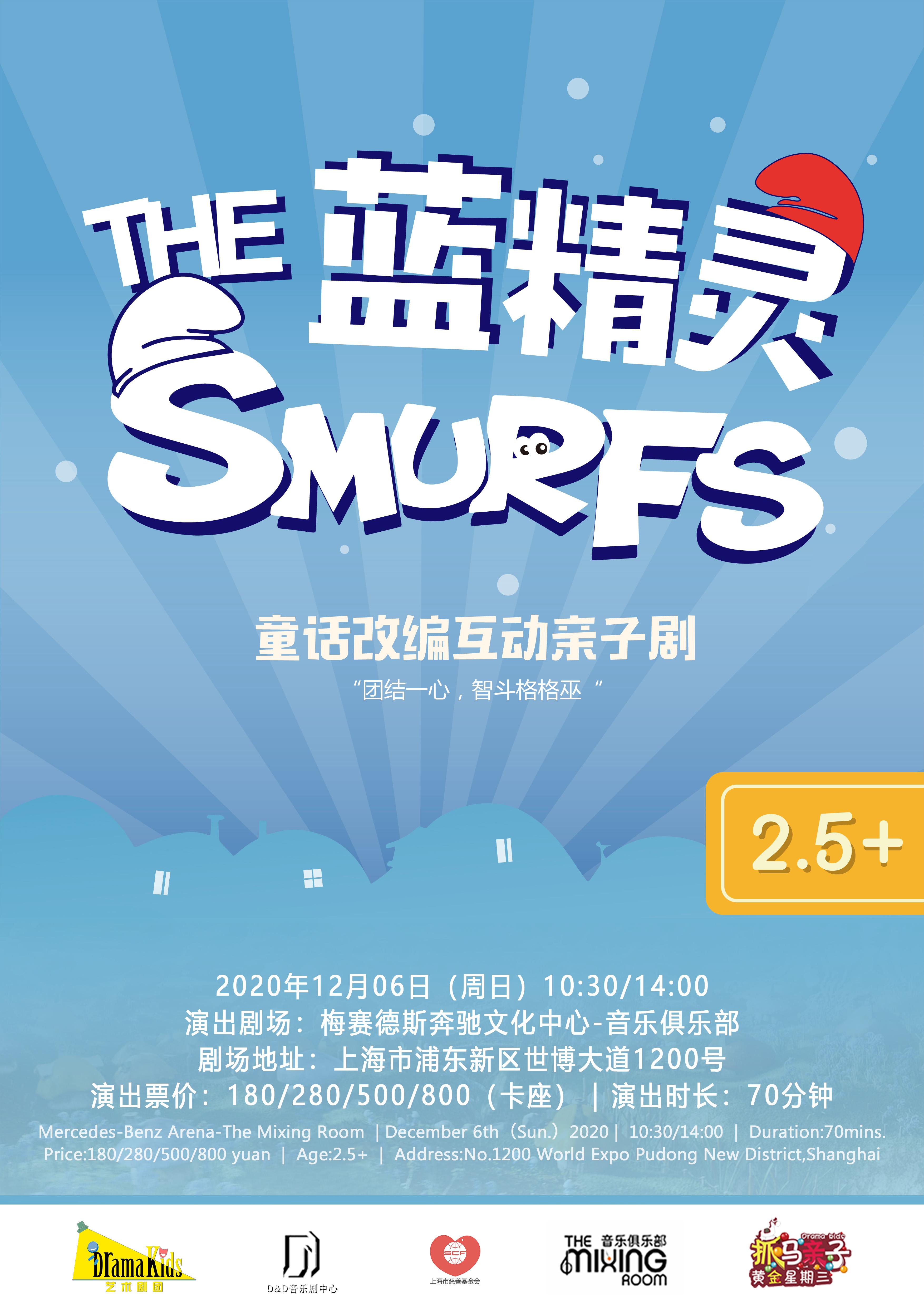 DramaKids艺术剧团·互动亲子剧《蓝精灵 The Smurfs》上海站