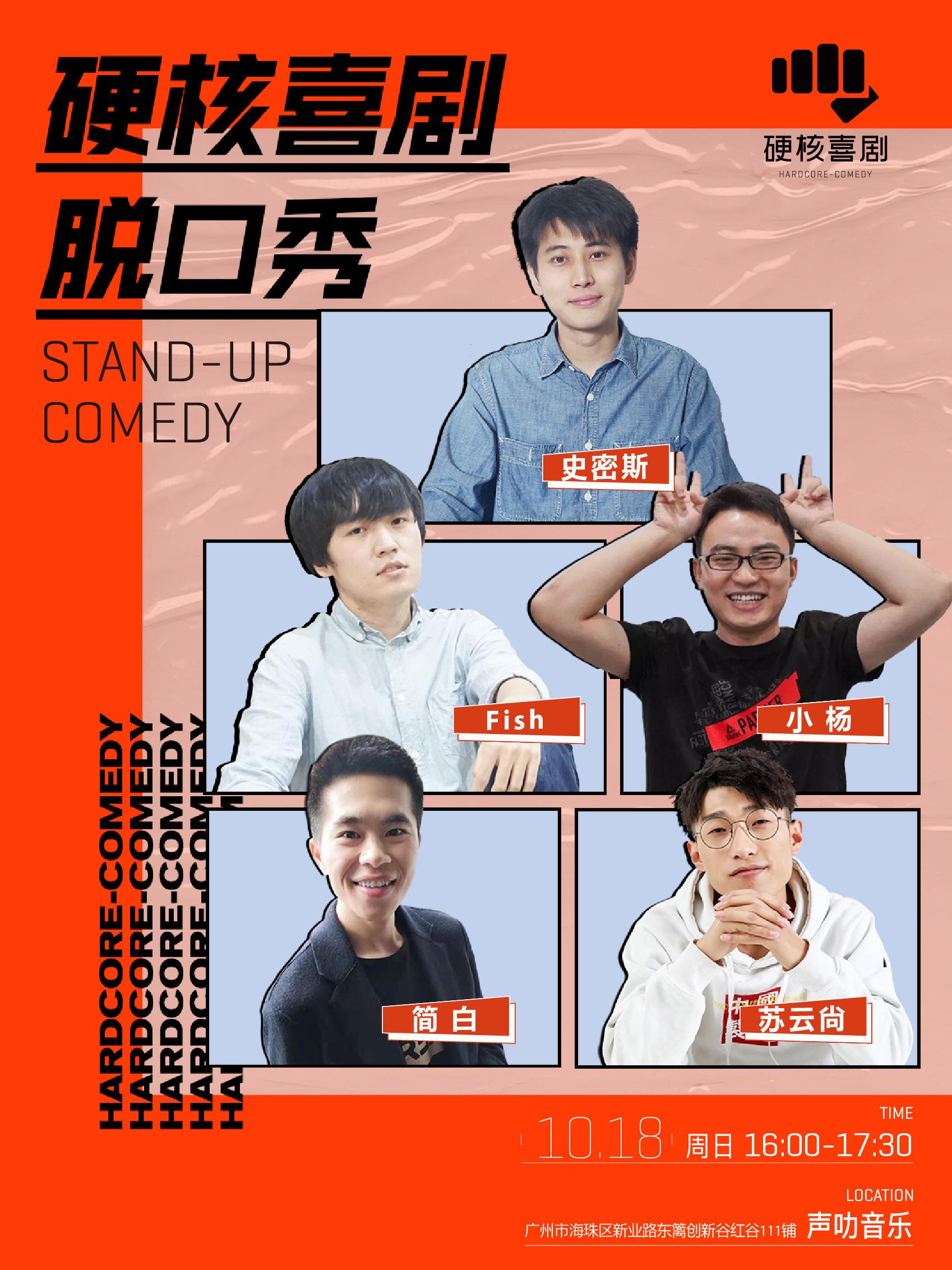 广州硬核喜剧脱口秀