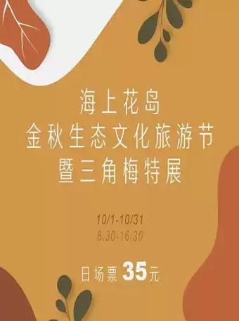 上海第二十七届前卫金秋生态文化旅游节暨三角梅主题特展