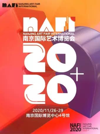 南京国际艺术博览会